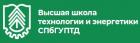 Высшая школа технологии и энергетики Санкт-Петербургского государственного университета промышленных технологий и дизайна