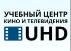 Учебный центр кино и телевидения UHD