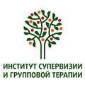Институт супервизии и групповой терапии
