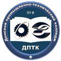 Донской промышленно-технический колледж (ПУ № 8) имени Б.Н. Слюсаря