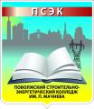 Поволжский строительно-энергетический колледж им. П.Мачнева