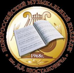 Новороссийский музыкальный колледж им. Д.Д. Шостаковича