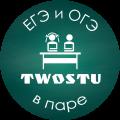 TwoStu - курсы подготовки к ЕГЭ и ОГЭ-ГИА в паре