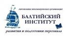 Балтийский институт развития и подготовки персонала
