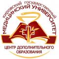 Центр дополнительного образования Кировского государственного медицинского университета
