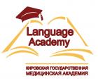 Академия иностранных языков Кировского государственного медицинского университета