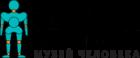Музей человека «Живые системы»