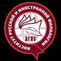 Институт русской и иностранной филологии Армавирского государственного педагогического университета