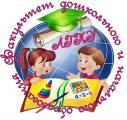 Факультет дошкольного и начального образования Армавирского государственного педагогического университета