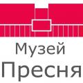 Историко-мемориальный музей «Пресня», филиал Государственного центрального музея современной истории России