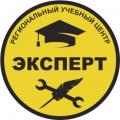 Региональный учебный центр «Эксперт»