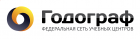 Курсы подготовки к ЕГЭ и ОГЭ «Годограф», г. Красноярск