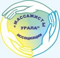 Ассоциация «Массажисты Урала»