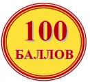 Центр подготовки школьников «100 баллов»