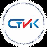 Ставропольский институт кооперации (филиал) Белгородского университета кооперации, экономики и права