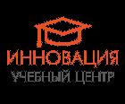 Учебный центр «Инновация»