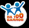 Центр подготовки кЕГЭ иОГЭ «На100баллов»