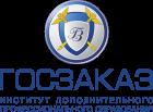 Институт дополнительного профессионального образования «Госзаказ»