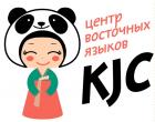 Центр восточных языков «KJC School»