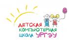 Детская компьютерная школа Уральского государственного экономического университета