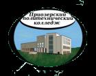 Приозерский политехнический колледж