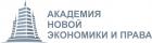 Академия новой экономики и права