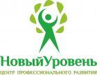 Центр профессионального развития «Новый уровень»