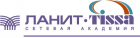 Сетевая Академия ЛАНИТ-ТИССА