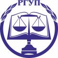 Отдел дополнительного профессионального образования Российского государственного университета правосудия