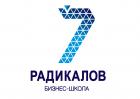 Бизнес школа «7Радикалов»