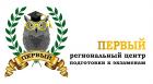 Первый региональный центр подготовки к экзаменам
