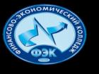 Финансово-экономический колледж Ростовского государственного экономического университета (РИНХ)