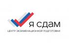 Центр экзаменационной подготовки «Я Сдам»