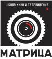Школа кино и телевидения «Матрица»
