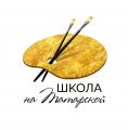 Школа рисования и живописи на Татарской