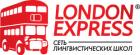 Лингвистическая школа London Express