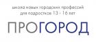 Школа новых городских профессий ПроГород