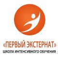 Школа интенсивного обучения «Первый Экстернат»