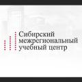 Сибирский межрегиональный учебный центр, г. Москва