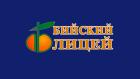 Бийский лицей-интернат Алтайского края