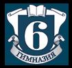 Гимназия № 6