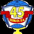 Средняя школа № 45