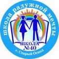 Средняя общеобразовательная школа № 40