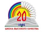 Средняя общеобразовательная школа № 20 с углубленным изучением отдельных предметов