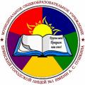 Брянский городской лицей № 1 имени А.С. Пушкина