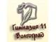 Гимназия № 11 Дзержинского района Волгограда