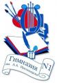 Гимназия № 1 им. А.А. Иноземцева