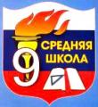 Средняя общеобразовательная школа № 9 имени участника Великой отечественной войны Ивана Федоровича Константинова