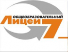 Лицей № 7 имени Героя Советского Союза Б.К. Чернышева