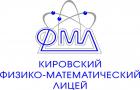 Кировский физико-математический лицей